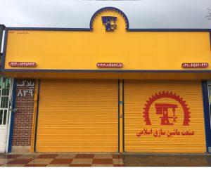 صنعت ماشین سازی اسلامی
